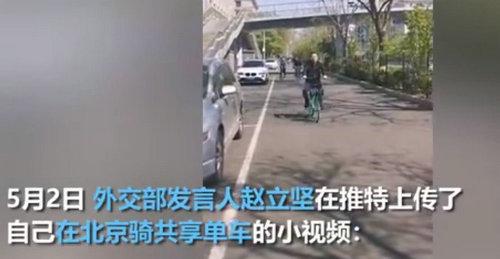 五一中国满血归来 赵立坚晒骑共享单车逛北京视频