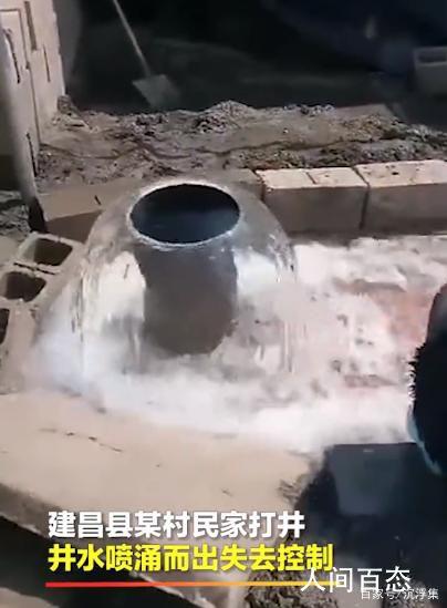 农民打井打出一口喷泉 想要一口井给了一条河