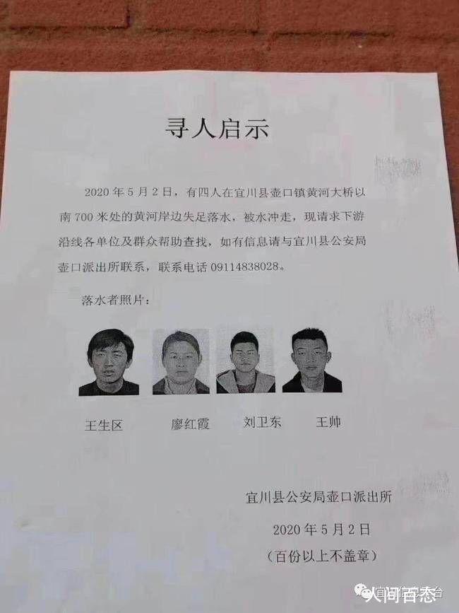 警方急寻落入黄河4人 曾在浅滩玩耍不慎跌落水中