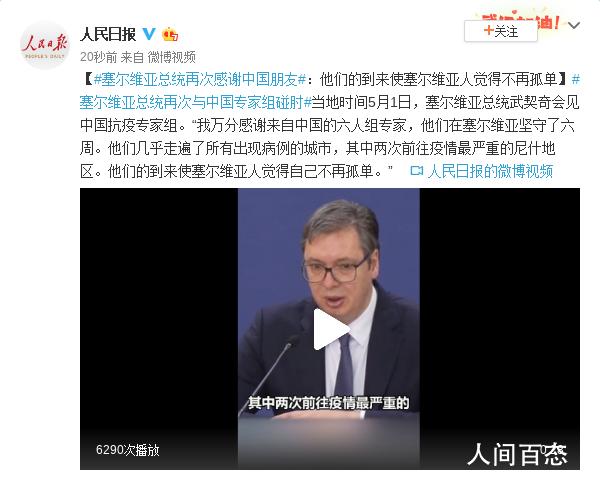 塞尔维亚总统再次感谢中国朋友 他们的到来使塞尔维亚人觉得不再孤单