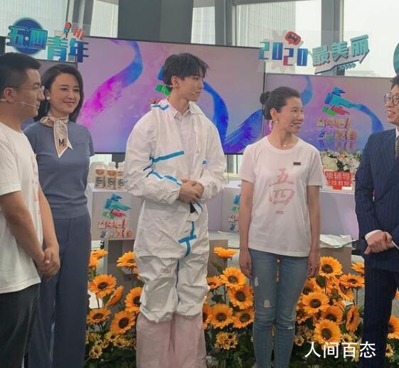 王俊凯穿防护服 是好青年还是卖人设