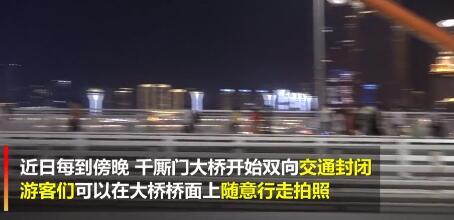 观景平台硬核宠粉 重庆一大桥封桥迎客