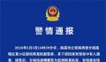 江西南昌发生杀人案致5死 凶手将岳母妻子和孩子杀害