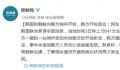朝鲜向韩方哨所开枪 网友:不测事件难道要发生