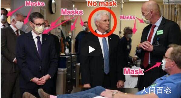 彭斯为不戴口罩认错 视察医疗机不戴口罩是我的疏忽