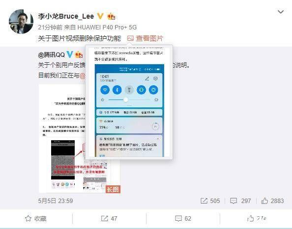 QQ回应偷删照片 应用未遵循安卓规范