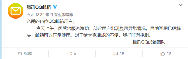 QQ邮箱回应崩溃 网友:最惨官方号