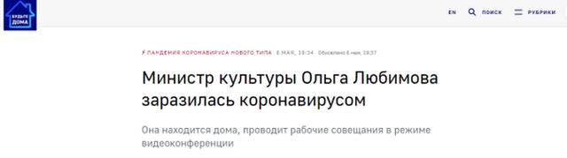 俄罗斯文化部长确诊新冠肺炎 俄累计确诊165929例