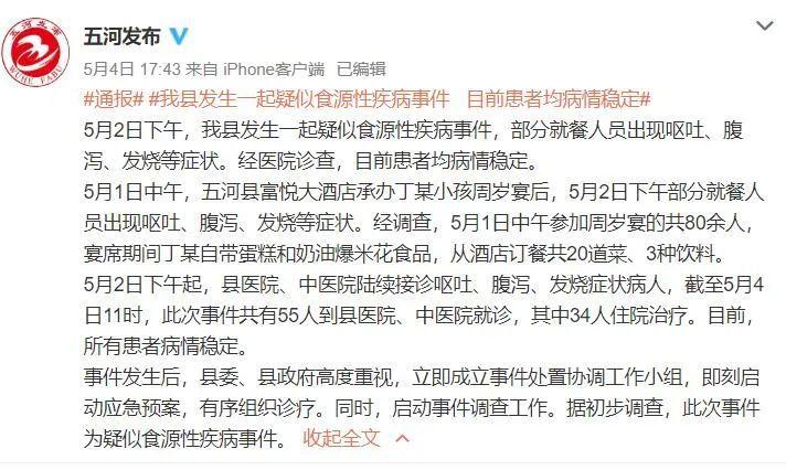 安徽55人参加宴席后发烧腹泻 初步调查疑似食源性疾病事件
