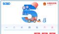 下半年放假安排 国庆节中秋节放假调休8天