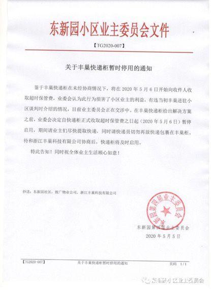 丰巢收费遭对抗 杭州最大经适房小区直接断电停用