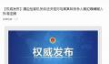陕西活埋79岁母亲男子被批捕 涉嫌故意杀人罪