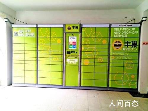 丰巢回应杭州宣布停用小区 已构成违约