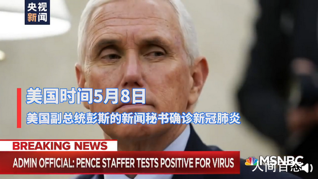 美国副总统彭斯助手确诊新冠肺炎 其丈夫是特朗普的助手