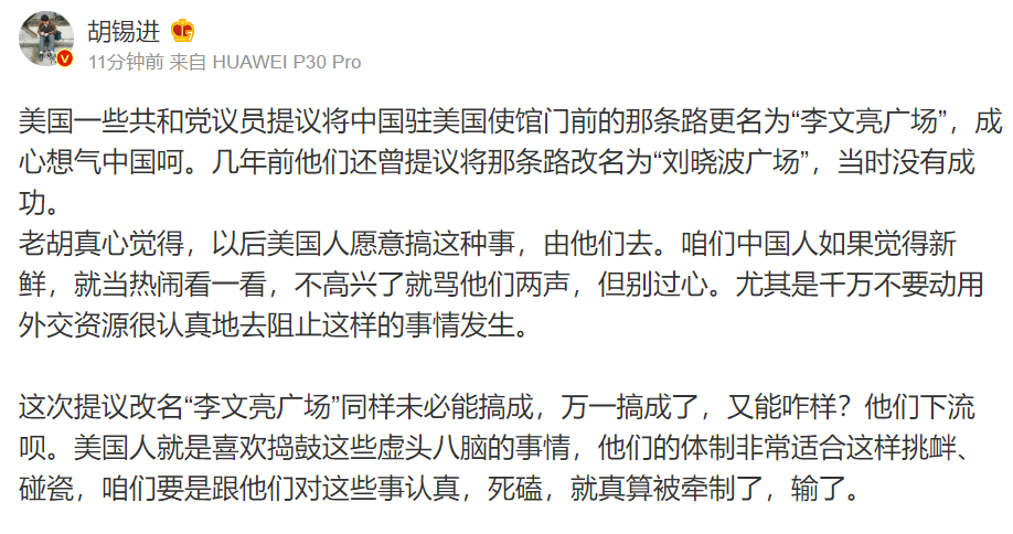"""胡锡进评""""李文亮广场"""" 中国人跟他们认真就输了"""