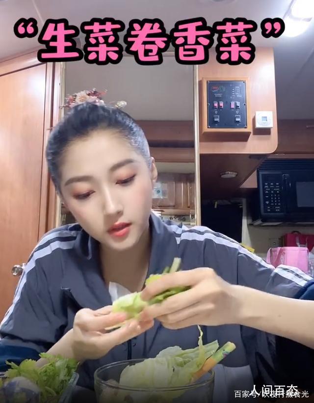 关晓彤同款生菜卷香菜 为什么会上热搜