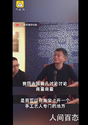 马云直播中提蒋凡 商量商量在淘宝给手艺人开个专门的地方