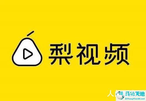 梨视频App被下架 官方暂未回应