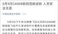 西班牙一飞北京航班遭鸟击返航 无人伤亡