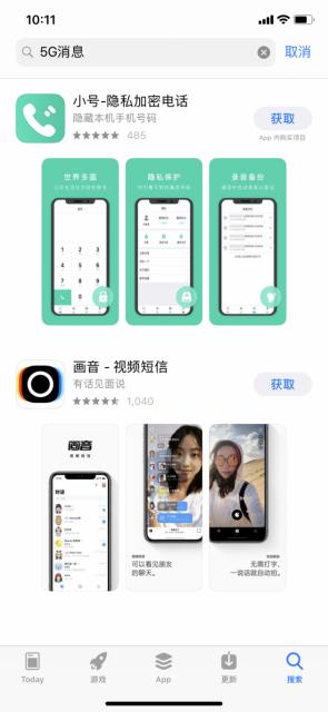 5G消息App上线仅一天下架 下架原因暂时还不清楚