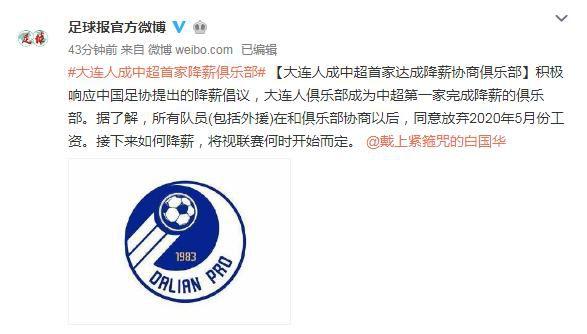 中超首降薪俱乐部 大连人球员与俱乐部协商放弃5月份工资