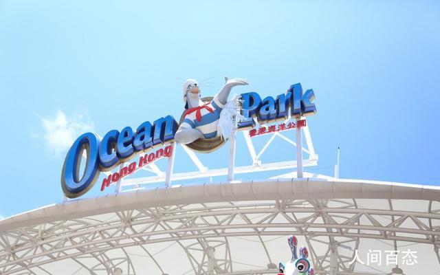 香港海洋公园倒闭 特区政府拟拨54亿港元救亡