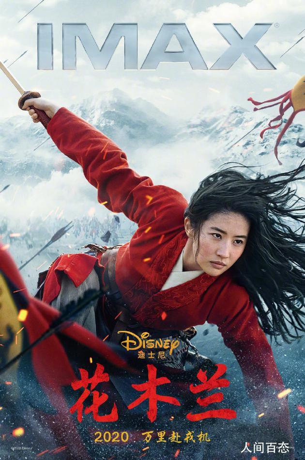 迪士尼确认花木兰档期 7月24日北美上映