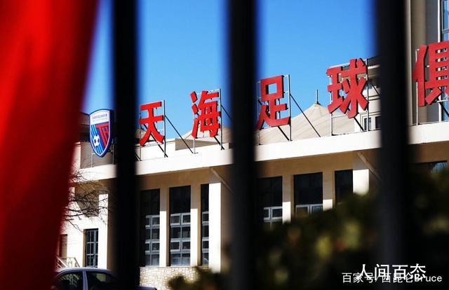 天津天海正式解散 感谢所有不离不弃的球迷