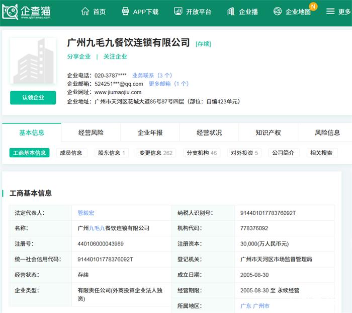 北京天津武汉九毛九餐厅停止经营 旗下还有太二酸菜鱼等