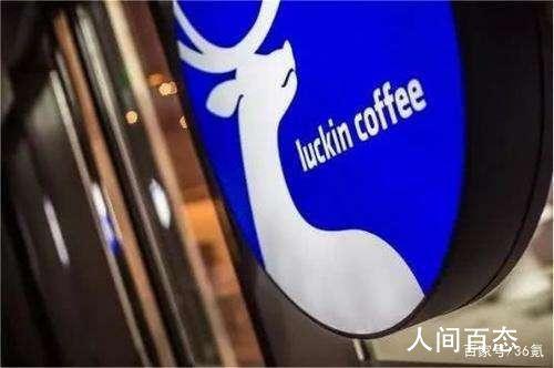 瑞幸咖啡CEO和COO被暂停职务 联合创始人郭瑾一担任代理CEO