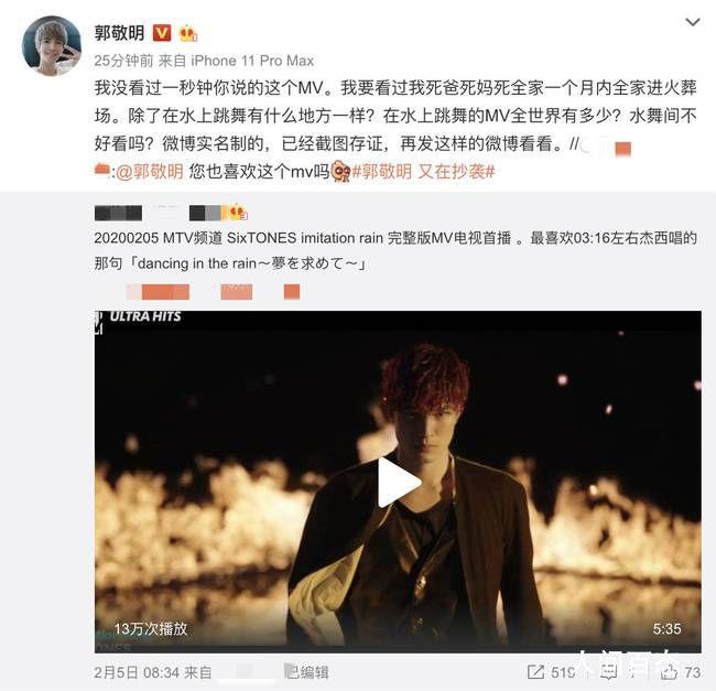 郭敬明否认少年之名MV抄袭 发下毒咒:一秒没看过