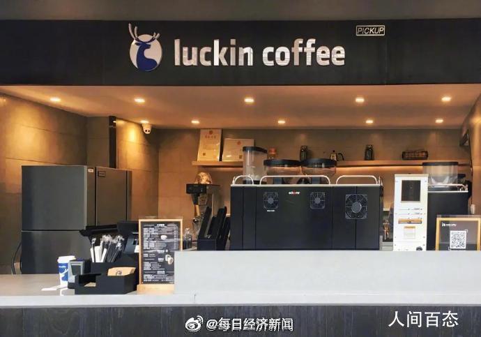 瑞幸咖啡仍在快速开店 二季度平均每日开10家