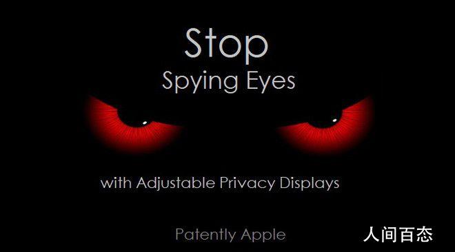 苹果新专利显示器可调隐私模式 网友:再也不怕被窥屏