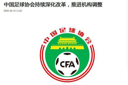 中国足协部门缩减 推进机构改制调整