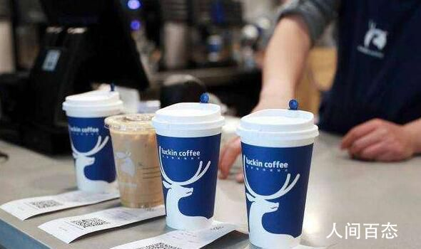 瑞幸咖啡仍在开店 平均每天新开10家