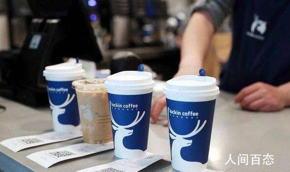 法院冻结瑞幸咖啡资产 上午已开庭审理
