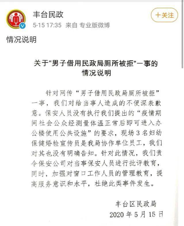 借用民政局厕所被工作人员拒绝 官方致歉来了