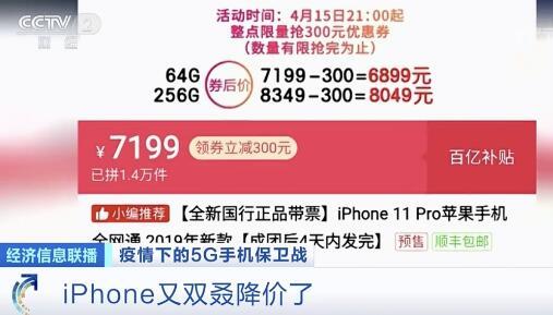 iPhone11降价 iPhone12出道即巅峰