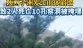 陕西子洲山体崩塌 致2人死亡10孔窑洞被掩埋