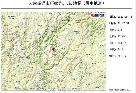 云南巧家地震已造成4人死亡 具体灾情正在进一步核实中