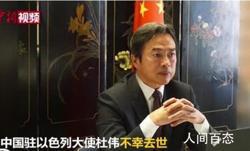 外交部深切哀悼杜伟大使 初步诊断杜伟大使因为身体健康原因意外去世
