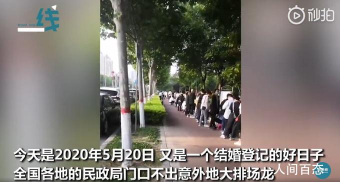 520民政局爆满 在门口排队的果然都是男同志