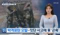 韩国军人向朝鲜开枪 背后真相令人心惊胆战