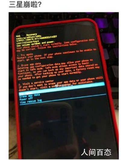 三星手机系统崩溃 引起系统bug死机问题