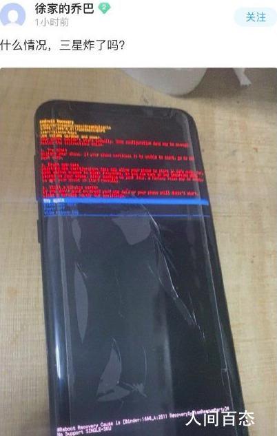 三星回应手机系统崩溃 目前售后部门正在紧急调查中