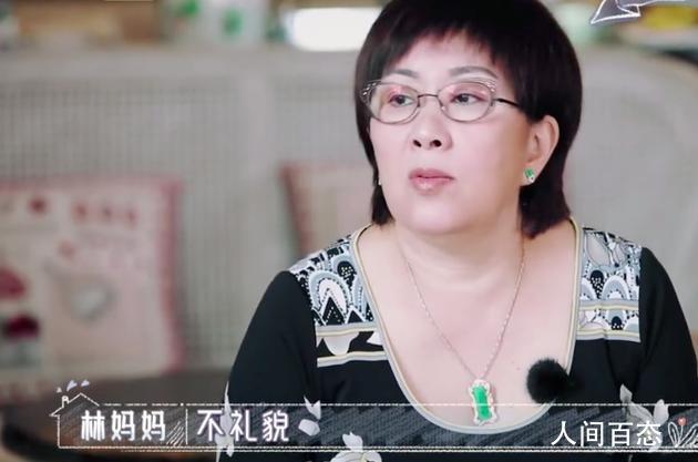 林志颖妈妈说陈若仪穿短裤不礼貌 被婆婆禁止穿着暴露的着装