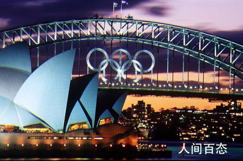 澳大利亚暂停申办奥运 重点将放在基础设施项目上