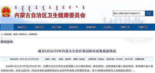 内蒙古新增境外输入10例 附该地区病例详情