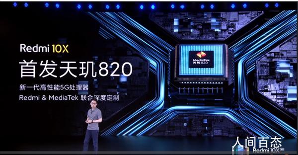 Redmi 10X 首发联发科天玑820