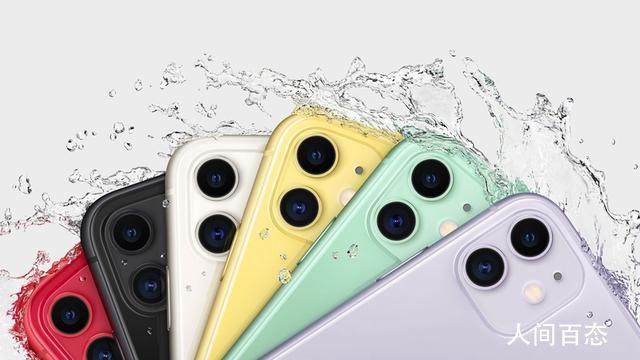 iPhone11成一季度最受欢迎机型 第一季度卖出1950万部